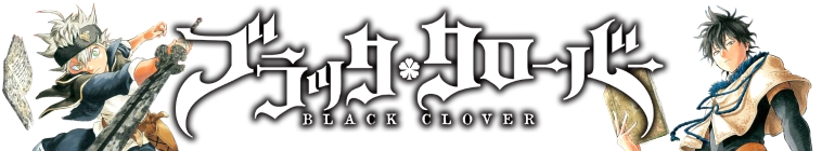 Black Clover (source: TheTVDB.com)